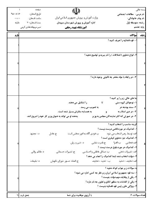 امتحان مطالعات اجتماعی هشتم مدرسه شهید رجائی | فصل 2 و 3 (درس 3 تا 6)