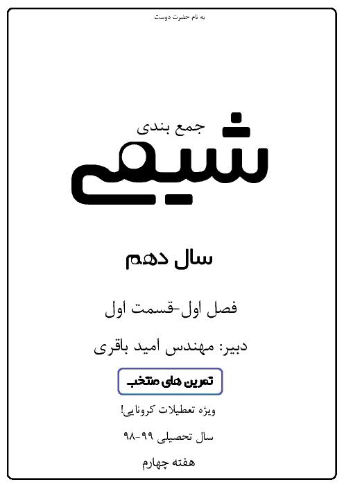 تمرین های شیمی (1) دهم دبیرستان جعفری اسلامی | فصل 1 (تا 5-1 کشف ساختار اتم)