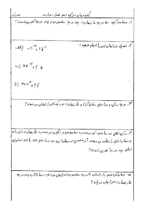 تکلیف فیزیک (1) دهم دبیرستان احسان شیراز | فصل 4: دما و گرما