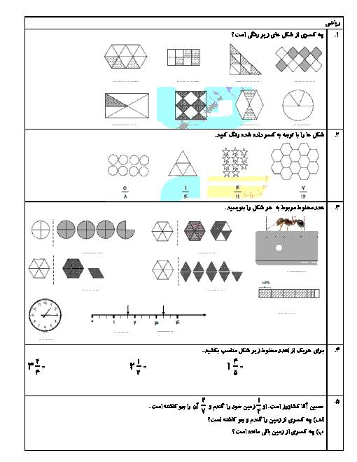 آزمونک ریاضی پنجم دبستان رشد 1   فصل 2: کسر