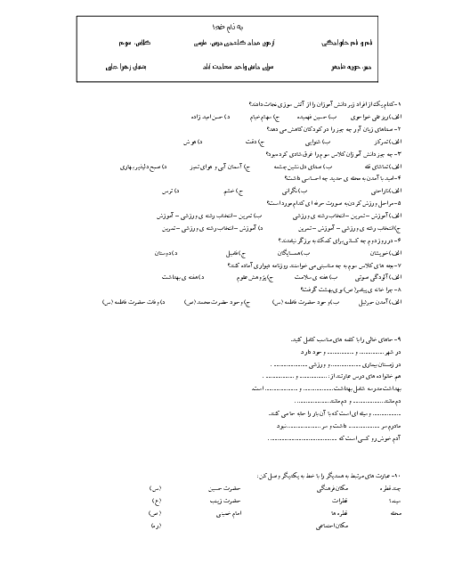 آزمون مدادکاغذی فارسی پایه سوم ابتدائی دبستان سرای دانش | اردیبهشت 1397