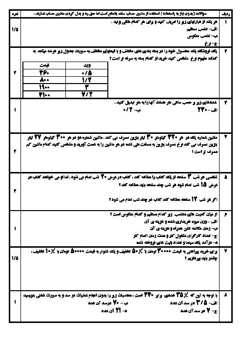 آزمون نوبت اول ریاضی (1) دهم هنرستان | دی 1397