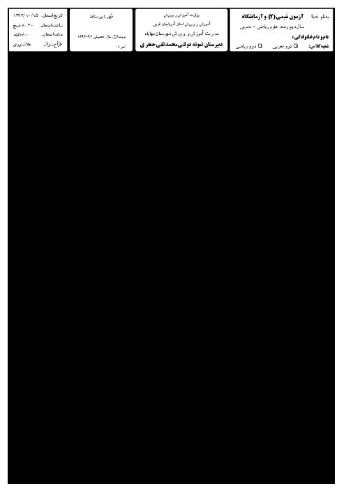 آزمون نوبت اول شیمی (2) سال 1393 با پاسخنامه | دبیرستان نمونه دولتی محمدتقی جعفری