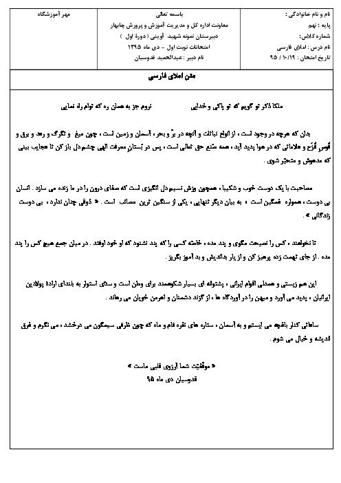 آزمون نوبت اول املای فارسی پایۀ نهم دبیرستان نمونه دولتی شهید آوینی چابهار | دی 95