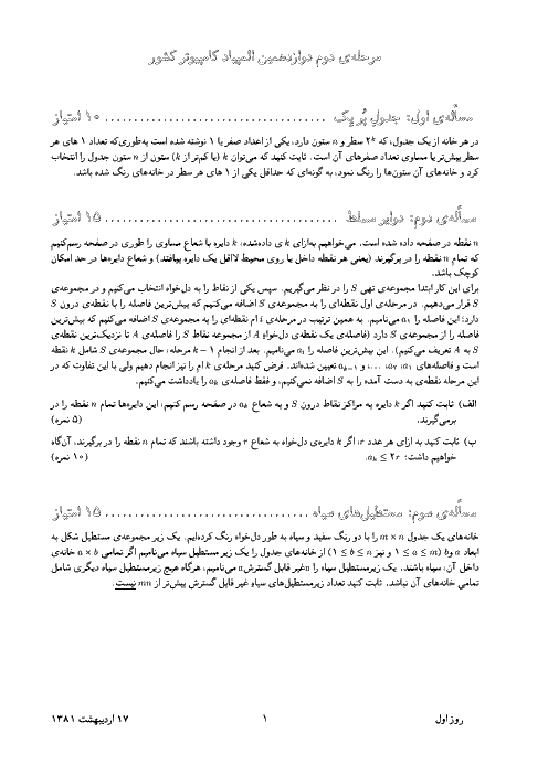 آزمون مرحله دوم دوازدهمین المپیاد کامپیوتر کشور | اردیبهشت 1381