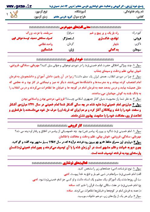 پاسخ خود ارزیابی، كار گروهي و فعاليت هاي نوشتاري فارسی هفتم | درس 13: امام خميني(ره)