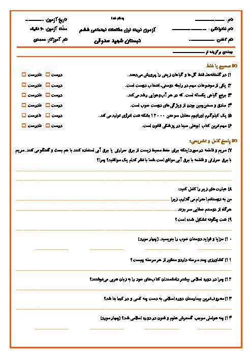 آزمون نوبت اول مطالعات اجتماعی ششم دبستان شهید صدوقی | درس 1 تا 12