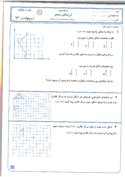 آزمون پایانی نوبت دوم ریاضی ششم | ناحیه (3) اصفهان: اردیبهشت 93