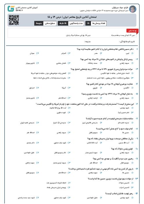 امتحان آنلاین تاریخ معاصر ایران | درس 14 و 15