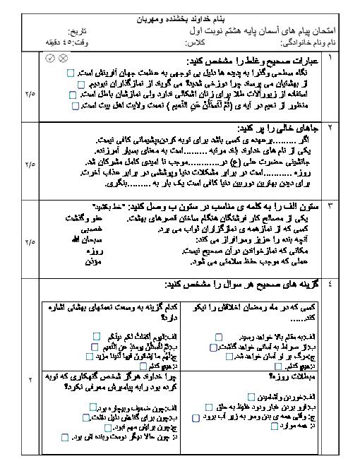 آزمون نوبت اول پیامهای آسمان پایه هشتم مدرسه شهید باهنر | دی 1396