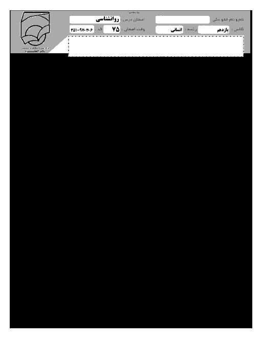 آزمون پایانی نوبت دوم روانشانسی پایه یازدهم دبیرستان باقرالعلوم تهران | خرداد 97 + پاسخ