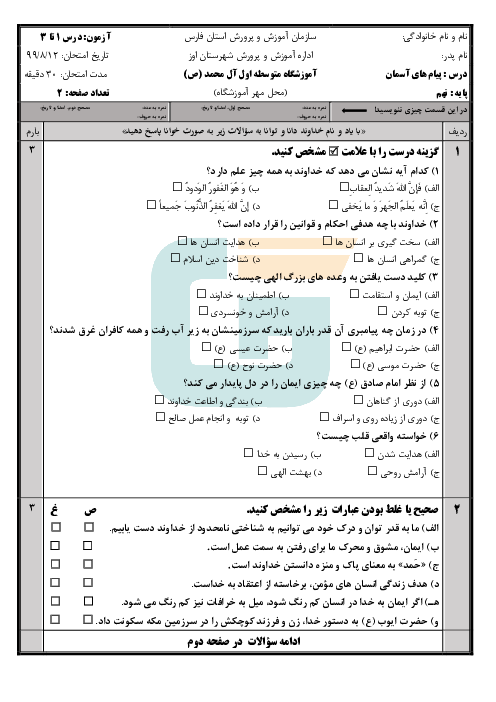امتحان مستمر درس 1 تا 3 پیامهای آسمان نهم مدرسه آل محمد اوز