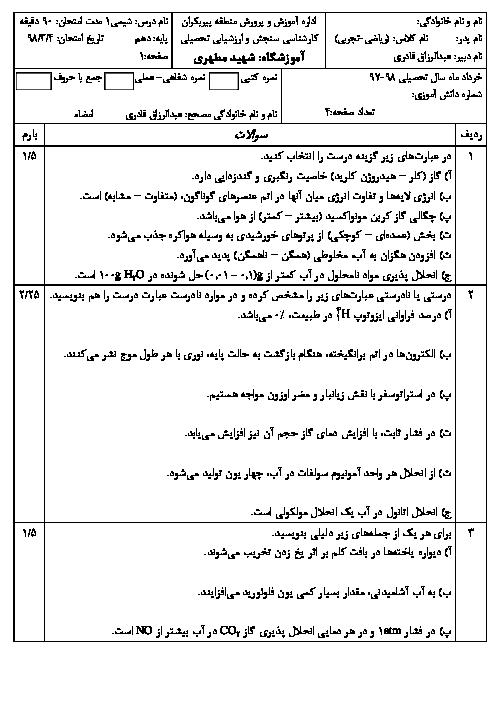 آزمون نوبت دوم شیمی (1) دهم دبیرستان شهید مطهری پیربکران | خرداد 1398