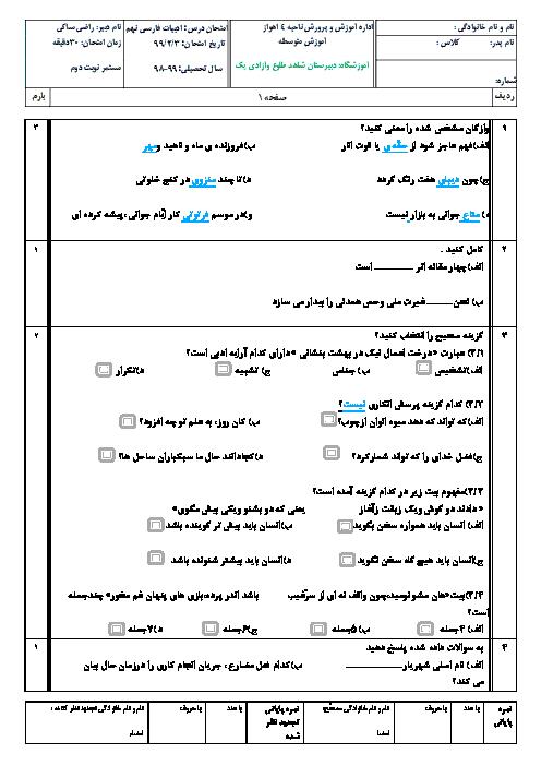 ارزشیابی مستمر درس 1 تا 7 ادبیات فارسی نهم مدرسه طلوع بهمن