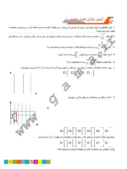 ارزشیابی مستمر ریاضی ششم دبستان    فصل 4: تقارن و مختصات