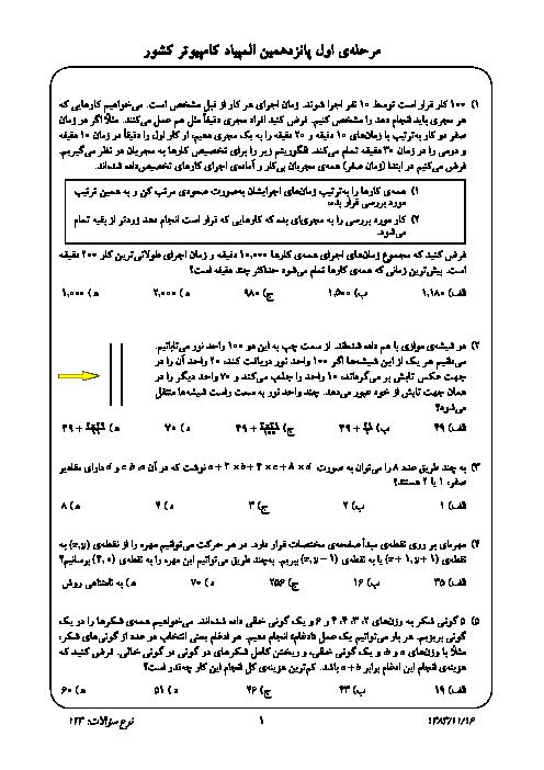 آزمون مرحله اول پانزدهمین المپیاد کامپیوتر کشور با پاسخ تشریحی | بهمن 1383