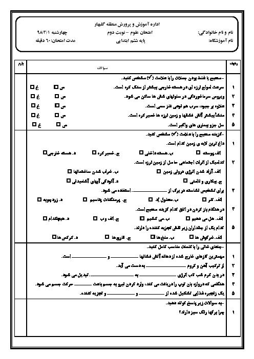 آزمون نوبت دوم علوم تجربی ششم هماهنگ گلبهار (شیفت عصر) | خرداد 1398