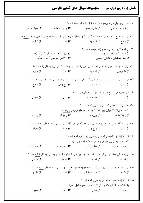 سوالات تستی ادبیات فارسی پایه هشتم | درس 12: شیرِ حق