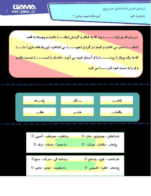 آزمون درس 3 فارسی ششم دبستان شهید میاحی | هوشیاری