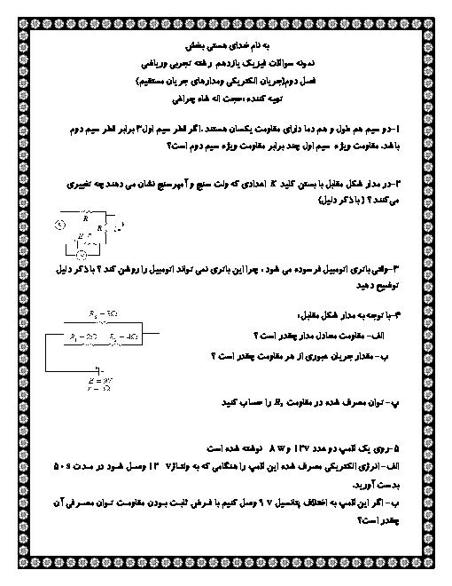 نمونه سوالات امتحانی فیزیک (2) ریاضی و تجربی یازدهم دبیرستان شهید رضویان | فصل 2: جریان الکتریکی و مدارهای جریان مستقیم