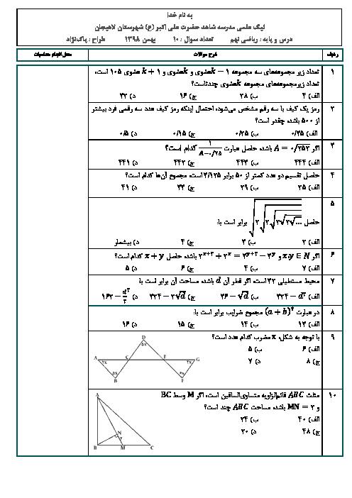 سوالات آزمون لیگ علمی ریاضی نهم مدرسه شاهد علی اکبر  لاهیجان | فصل 1 تا 5