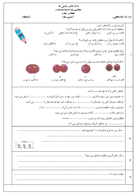 آزمون نوبت دوم علوم تجربی چهارم دبستان سما | اردیبهشت 1397