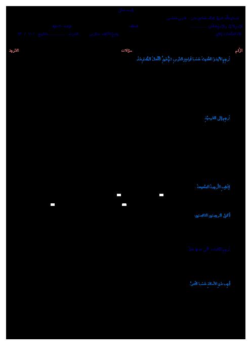 نمونه سوال امتحان عربی، زبان قرآن (2) یازدهم رشته رياضی و تجربی   اَلدَّرْسُ الْخامِسُ: اَلْکِذْبُ مِفْتاحٌ لِکُلِّ شَرٍّ