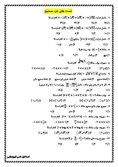 مجموعه تست های کنکوری تابع جزء صحیح