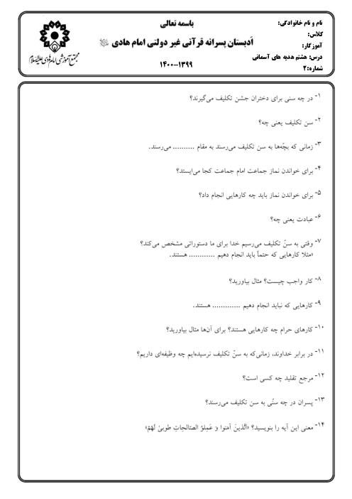 ارزشیابی هدیههای آسمانی سوم دبستان امام هادی | درس 8: جشن تکلیف