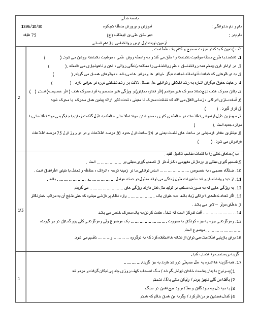 سؤالات امتحان نوبت اول روانشناسی یازدهم رشته انسانی دبیرستان علی ابن ابیطالب | دی 96