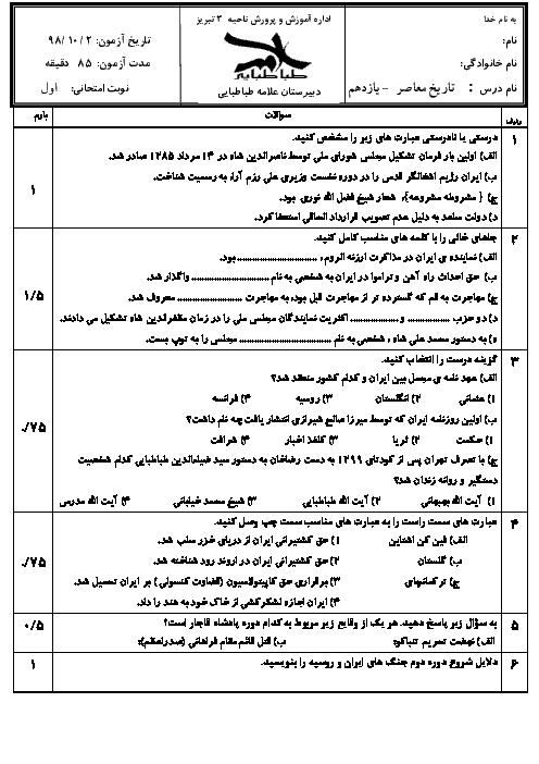 آزمون نوبت اول تاریخ معاصر ایران یازدهم دبیرستان علامه طباطبایی | دی 98