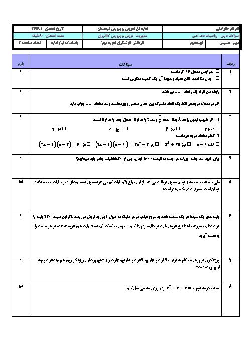 سوالات امتحان نوبت دوم ریاضی (1) پایه دهم هنرستان کاردانش کاوشگران | خرداد 1397