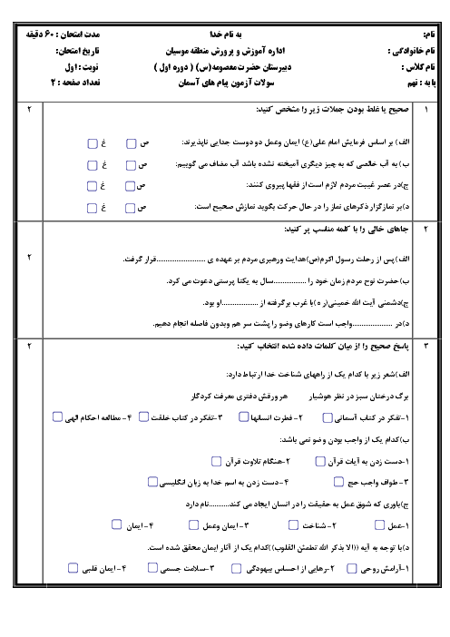 آزمون نوبت اول پیامهای آسمان نهم مدرسه حضرت معصومه (س)   دی 1397