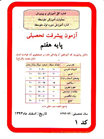آزمون پیشرفت تحصیلی دانش آموزان پایۀ هفتم استان اردبیل | اسفند 1393