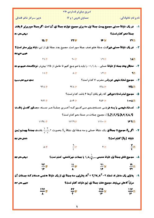 سوالات تستی حسابان (1) یازدهم رشته رياضی   فصل اول (درس 1 و 2)