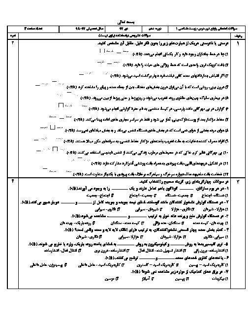 امتحان ترم اول زیست شناسی 1 دهم دبیرستان باقرالعلوم تهران | دیماه 97