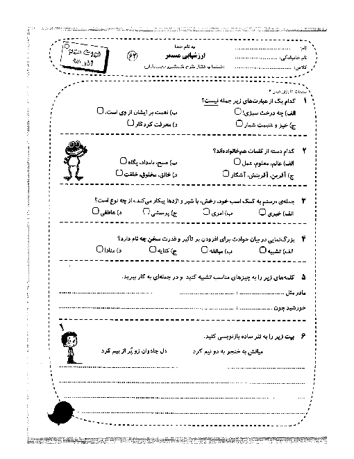 ارزشیابی مستمر فارسی کلاس ششم دبستان | ماهانۀ آذر: درس 1 تا 6