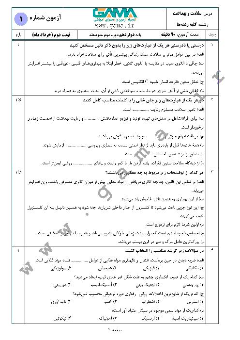 4 سری نمونه سؤال آمادگی امتحان نهایی (نوبت دوم) سلامت و بهداشت دوازدهم مشترک کلیه رشتهها