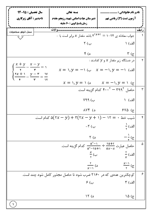 تست ریاضی نهم ویژه آمادگی ورودی مدارس نمونه همراه با پاسخنامه تشریحی سوالات - شماره 3