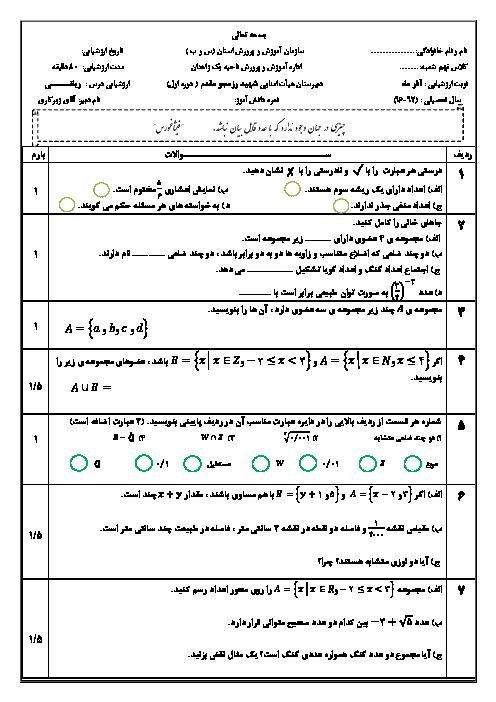 ارزشیابی دی ماه ریاضی نهم مدرسۀ شهید رزمجو مقدم + جواب | فصل 1 تا 4