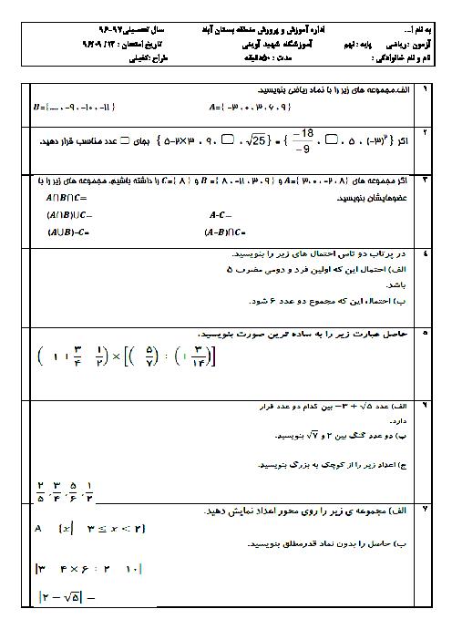 امتحان مستمر ریاضی نهم دبیرستان شهید آوینی بستان آباد | فصل 1 تا 3