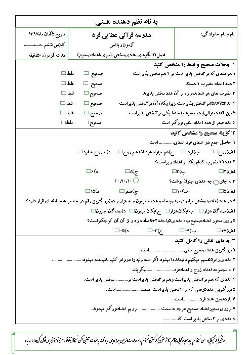 آزمون ریاضی ششم دبستان قرآنی عطایی فرد | الگوهای عددی، بخش پذیری و اعداد صحیح