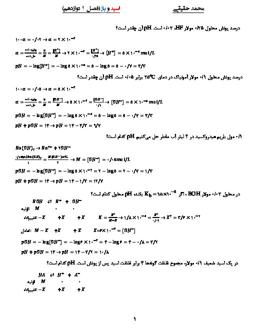 تمرین اسید و باز شیمی دوازدهم دبیرستان صدر اصفهانی