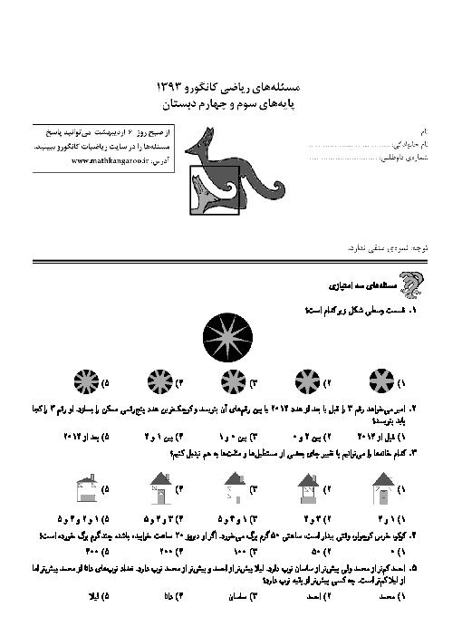 مساله های ریاضی کانگورو (با پاسخنامه) 1393- سوم و چهارم دبستان