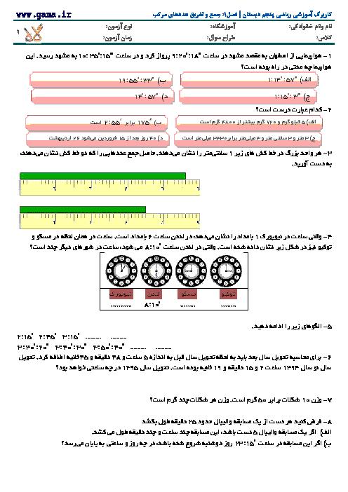 آزمون مداد کاغذی ریاضی پنجم دبستان   فصل 1: جمع و تفریق عددهای مرکب