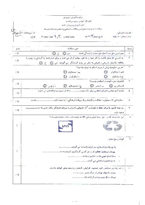 ويژه نامه امتحانات نوبت دوم دروس پایه هفتم دبیرستان نمونه خلیج فارس همدان   خرداد 94