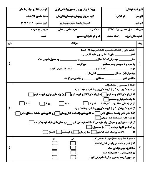 امتحان نوبت اول تفکر و سواد رسانه ای پایه دهم دبیرستان شهید مطهری پیربکران | دیماه 97