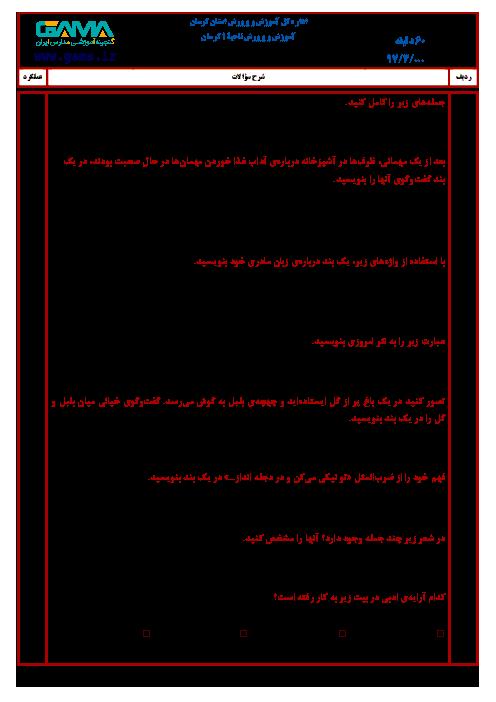 سؤالات امتحان هماهنگ نوبت دوم انشا و نگارش پایه ششم ابتدائی مدارس ناحیه 1 کرمان   خرداد 1397