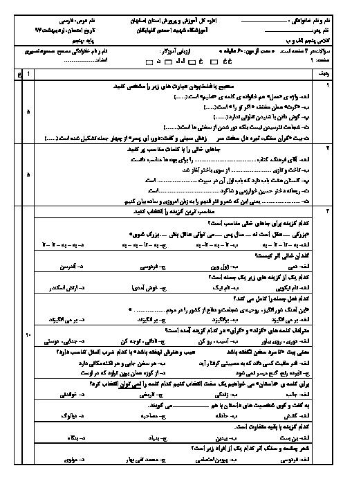 آزمون نوبت دوم فارسی و نگارش پنجم دبستان شهید احمدی گلپایگان | اردیبهشت 1397