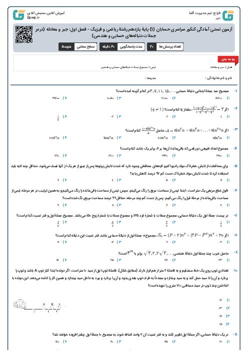 آزمون تستی آمادگی کنکور سراسری حسابان (1) پایۀ یازدهم رشتۀ ریاضی و فیزیک - فصل اول: جبر و معادله (درس 1- مجموع جملات دنبالههای حسابی و هندسی)